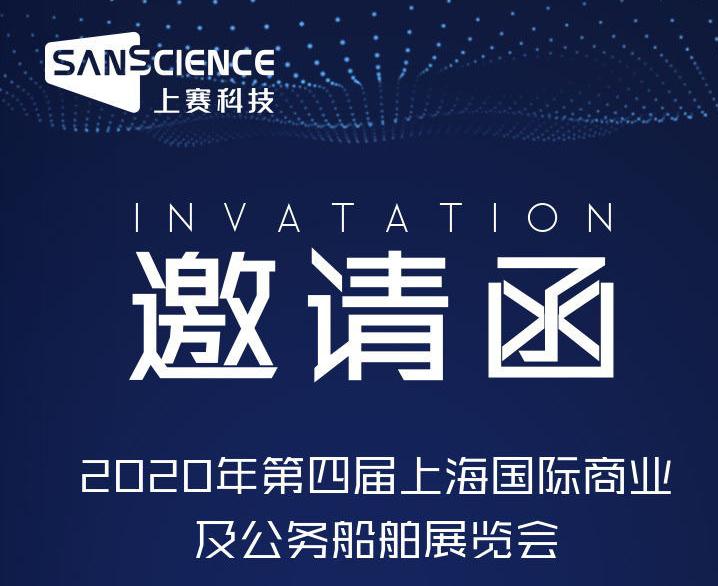 展会邀请函|2020年第四届上海国际商业及公务船舶展览会